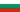 بلغاریہ