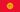 किर्गिज़स्तान