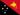 पापुआ न्यू गिनी