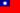台湾、中国の省